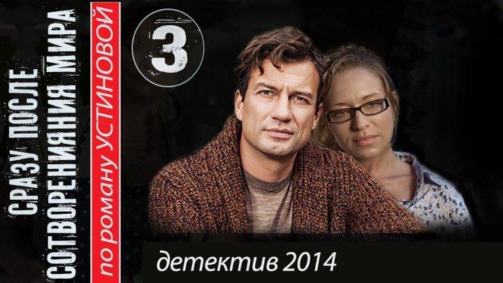 Сразу после сотворения мира (2013). 3 серия. Детектив, Устинова