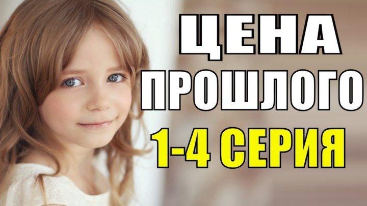ПРЕМЬЕРА 2018! Цена прошлого 1-4 серия Русские мелодрамы 2018 новинки
