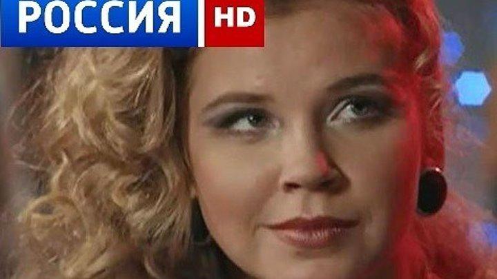 """РУССКАЯ МЕЛОДРАМА """"НЕДОТРОГА"""""""