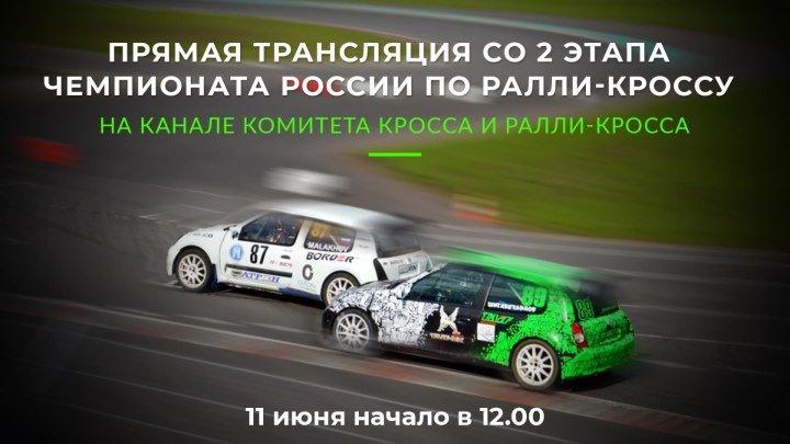 Прямая трансляция 2 этапа чемпионата России по ралли-кроссу