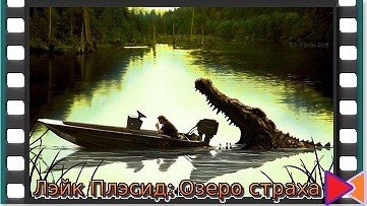 Лэйк Плэсид: Озеро страха [Lake Placid] (1999)