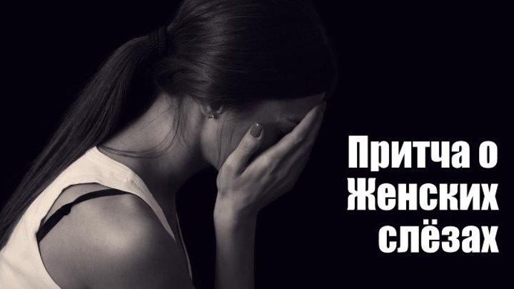 Притча о женщине! Почему женщины плачут?