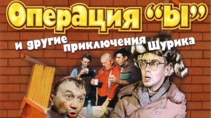 Операция Ы и другие приключения Шурика. комедия (СССР)