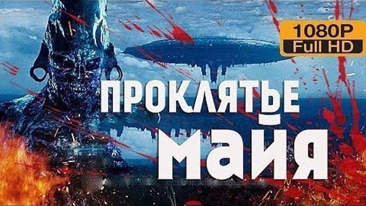 ПРОКЛЯТЬЕ МАЙЯ. боевик,триллер,шикарный фильм