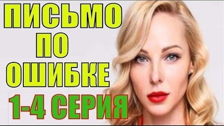 ВСЕ СЕРИИ ! Письмо по ошибке 1-4 серия Русские мелодрамы 2018 Украинские се