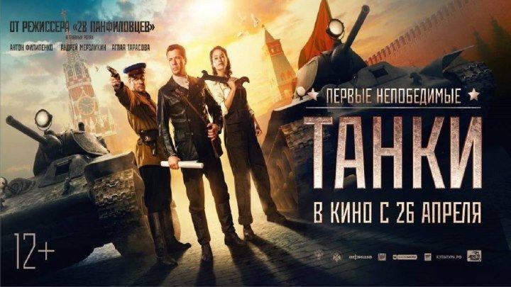 TAHKИ 2OI8 HD (приключения, военный, история)