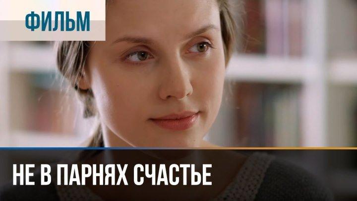 ▶️ Не в парнях счастье - Мелодрама _ Фильмы и сериалы - Русские мелодрамы