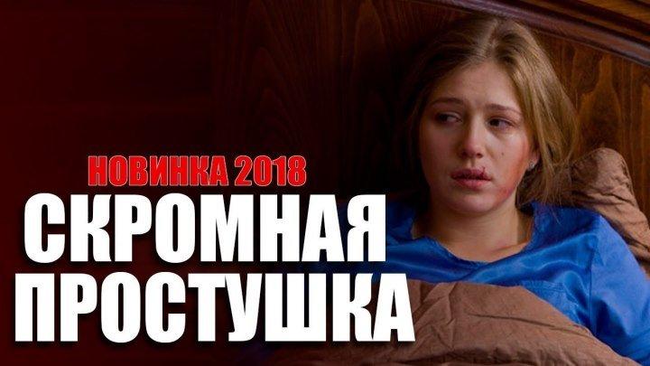 Премьера ! « Скромная простушка » Русские мелодрамы, фильмы