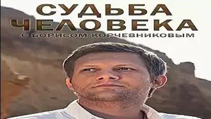 Судьба человека. Сергей Паршин, 03/09/2019 (телешоу) HD