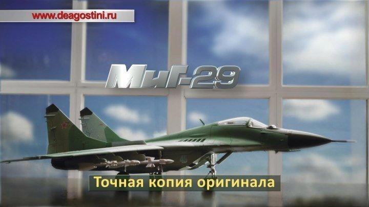 МиГ-29 (ДеАгостини)