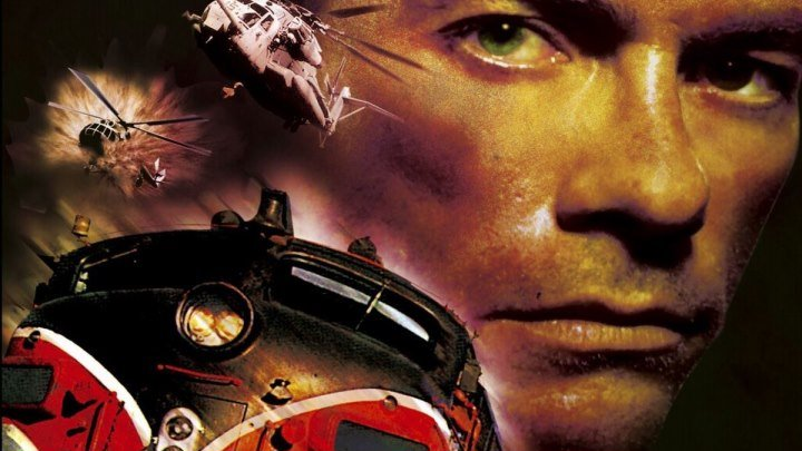 Под откос / боевик, триллер (2002)