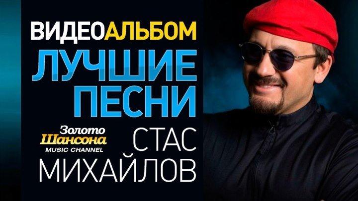 Стас МИХАЙЛОВ - ЛУЧШИЕ ПЕСНИ /ВИДЕОАЛЬБОМ/