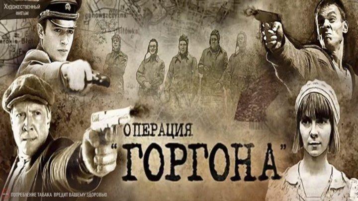OПEPAЦИЯ ГOPГOHA