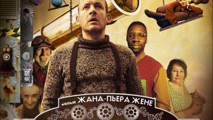 Фильм Неудачники НD (2ОО9)
