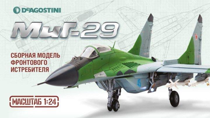 МиГ-29 (ДеАгостини). Презентация модели