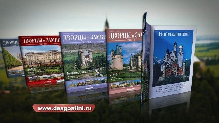 Дворцы и замки Европы (ДеАгостини)