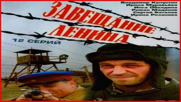 Завещание Ленина Все круги тюремного ада ГУЛАГ HD 16+ Драма