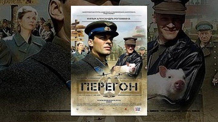 ПЕРЕГОН. 2006 HD. драма, комедия, криминал, военный, история