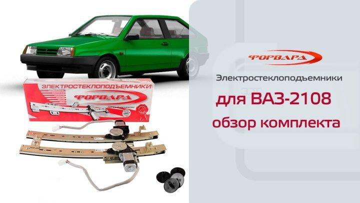Стеклоподъемники ФОРВАРД для ВАЗ-2108 и ВАЗ-2113. Обзор комплекта