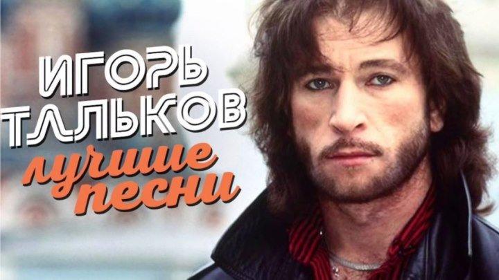 Игорь Тальков - лучшие песни