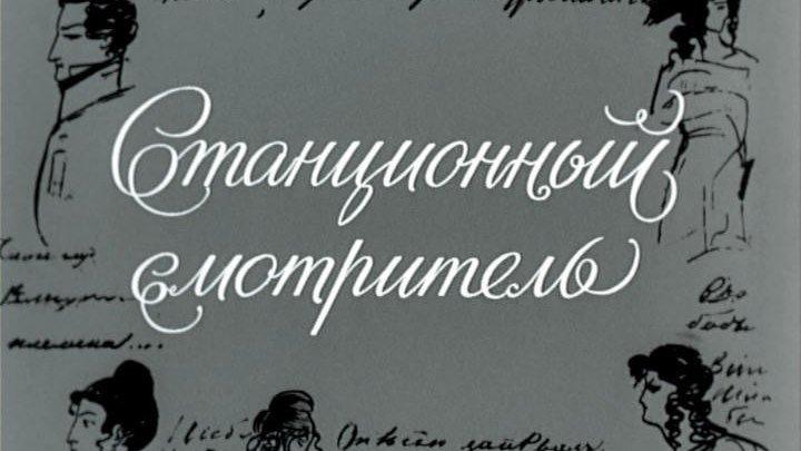 Фильм по повести А.Пушкина. Станционный смотритель ( 1972 )
