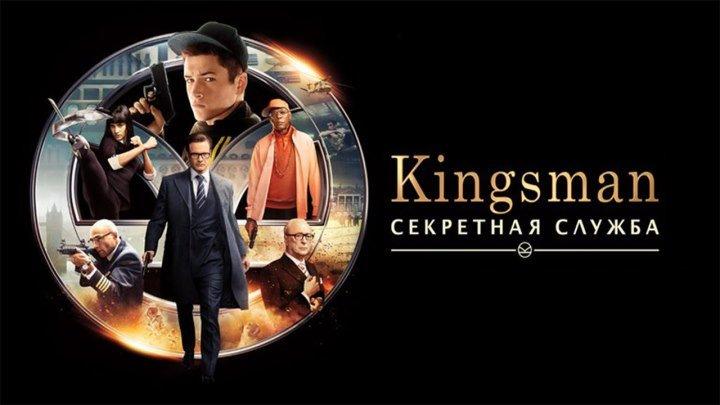 Kingsman: Секретная служба (2015) 1080HD