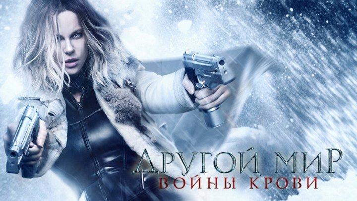 🔴 B0йны kp0ви - ужасы, фэнтези, боевик, приключения