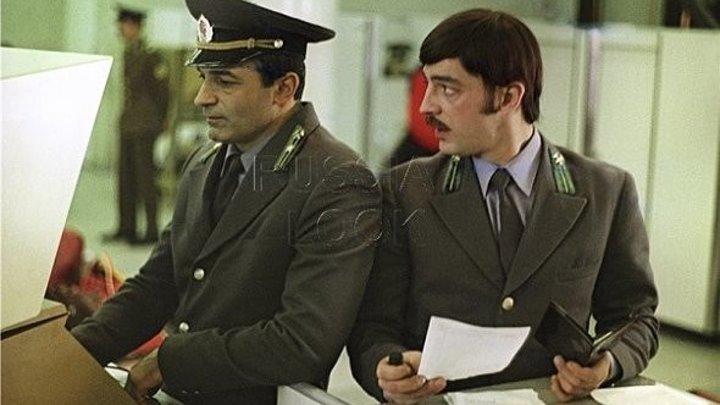 Таможня (1982)
