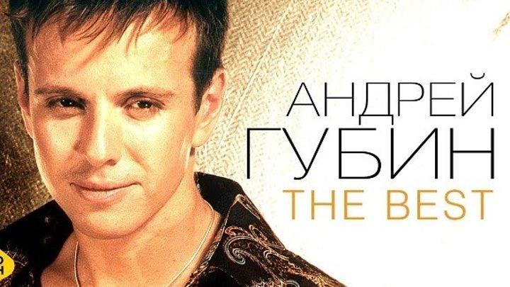 Андрей Губин - Лучшие песни!