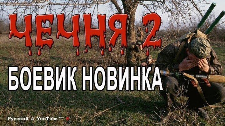 ЧЕЧНЯ - 2 💥 Кровавый Боевик ⋆ Русский ☆ YouTube ︸☀︸