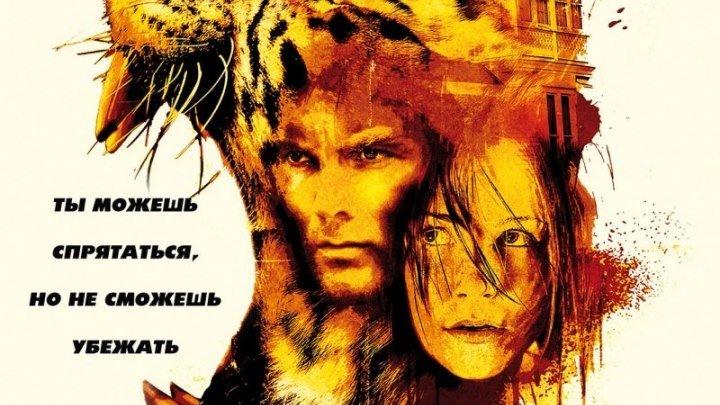 Во власти тигра (Обжигающе красивый). ужасы, триллер, драма