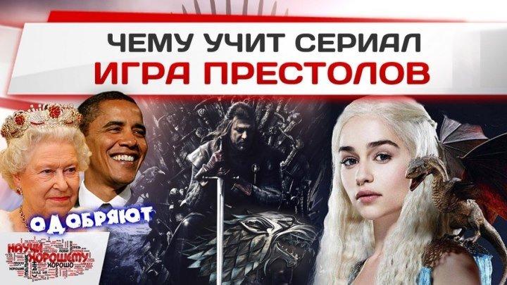 Чему учит сериал Игра Престолов (РЕН-ТВ)