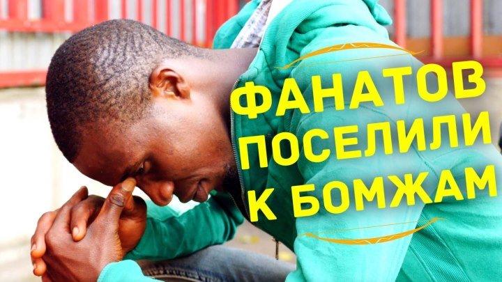 Как африканских болельщиков поселили к бомжам в Москве. И что из этого вышло