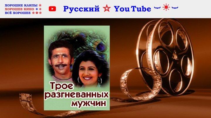 Трое разгневаных мужчин ⋆ Tridev 1989 ⋆ Русский ☆ YouTube ︸☀︸