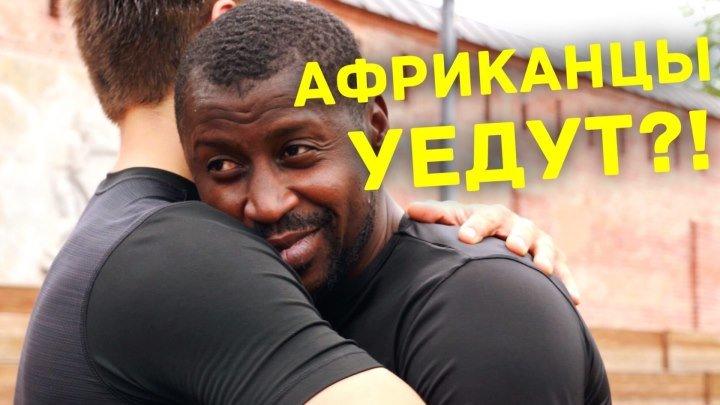 Африканские болельщики едут домой или остаются?! Чем закончилась их история
