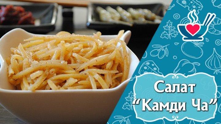 Корейский картофельный салат Камди Ча