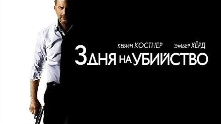 3 ДНЯ НА УБИЙСТВО. HD. боевик, криминал, триллер, драма.