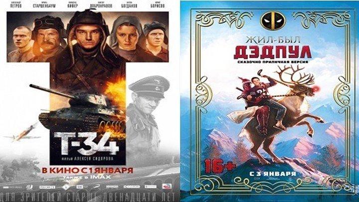 КРУТОЙ БОЕВИК. 2 фильма сразу