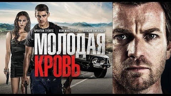 МОЛОДАЯ КРОВЬ. HD боевик,триллер, драки