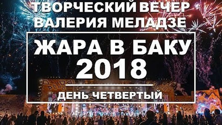 ЖАРА В БАКУ 2018 / Концерт FHD / Эфир 24.08.18 Творческий вечер Валерия Меладзе!