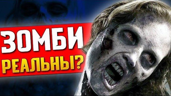 Реальны ли зомби-вирусы?
