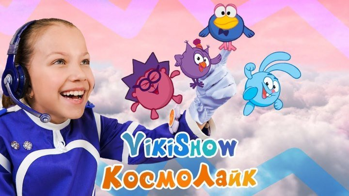 ПРЕМЬЕРА КЛИПА VIKI SHOW - КосмоЛайк Смешарики --- Вики Шоу
