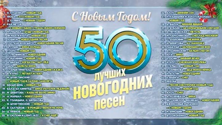 50 ЛУЧШИХ НОВОГОДНИХ ПЕСЕН / НОВЫЙ ГОД 2019 / РУССКИЕ ХИТЫ