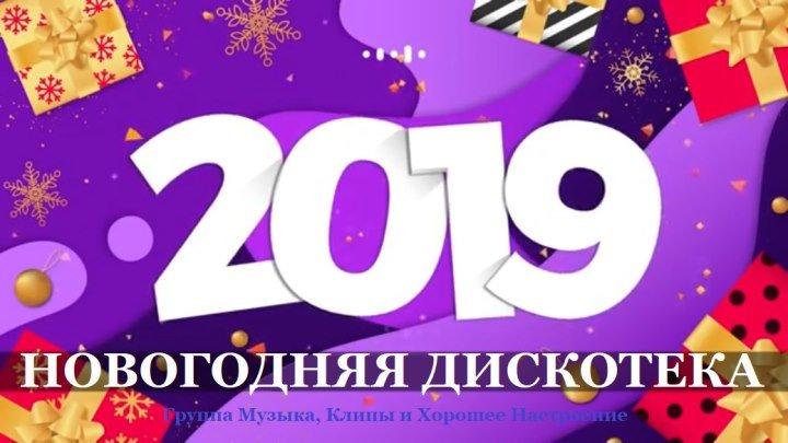 Дискотека НОВЫЙ ГОД 2019. Самые НОВЫЕ ХИТЫ!