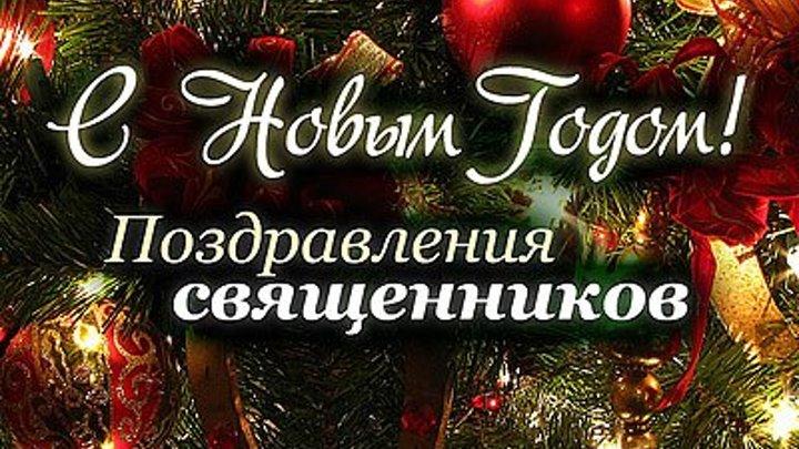 Православных поздравить с новым годом
