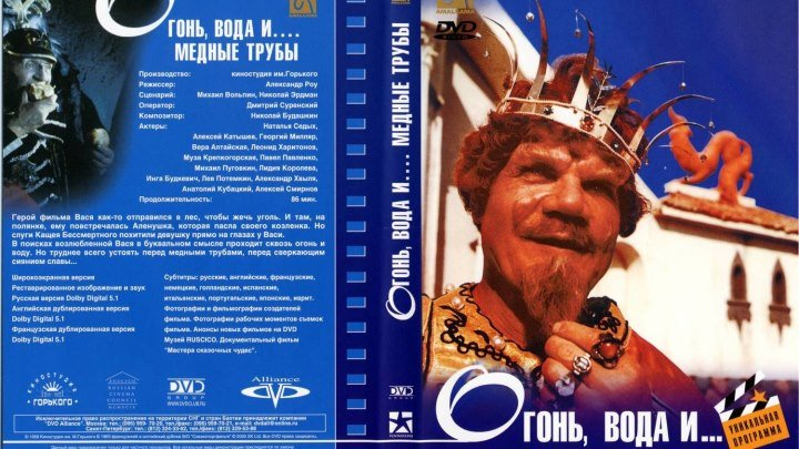 Огонь, вода и... медные трубы (1968) сказка FULL HD