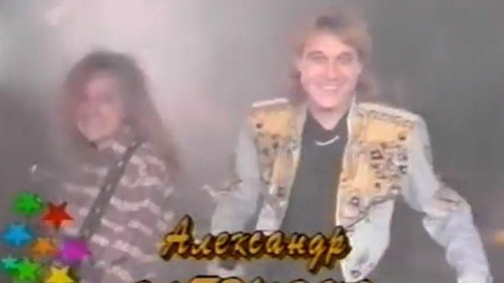 """Александр Добрынин - """"Шалунья""""!"""