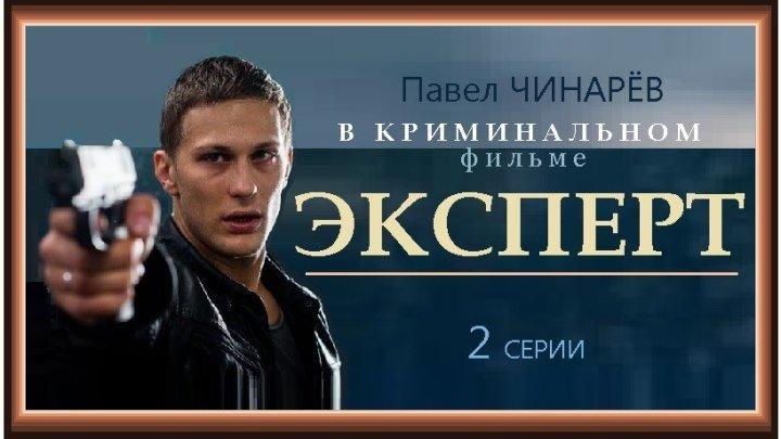 ЭКСПЕРТ - 1 серия (2017) криминал, мелодрама (реж.Владимир Фатьянов)