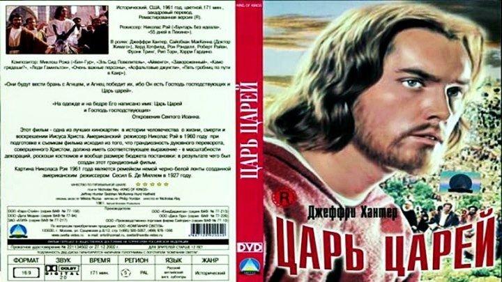 Царь царей / King Of Kings (1961) - драма, биография, история