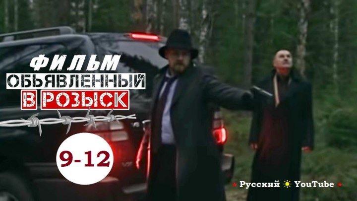 Боевик 👊 Объявлен в РОЗЫСК 👊 9, 10,11, 12 Серия ⋆ Русский ☆ YouTube ︸☀︸